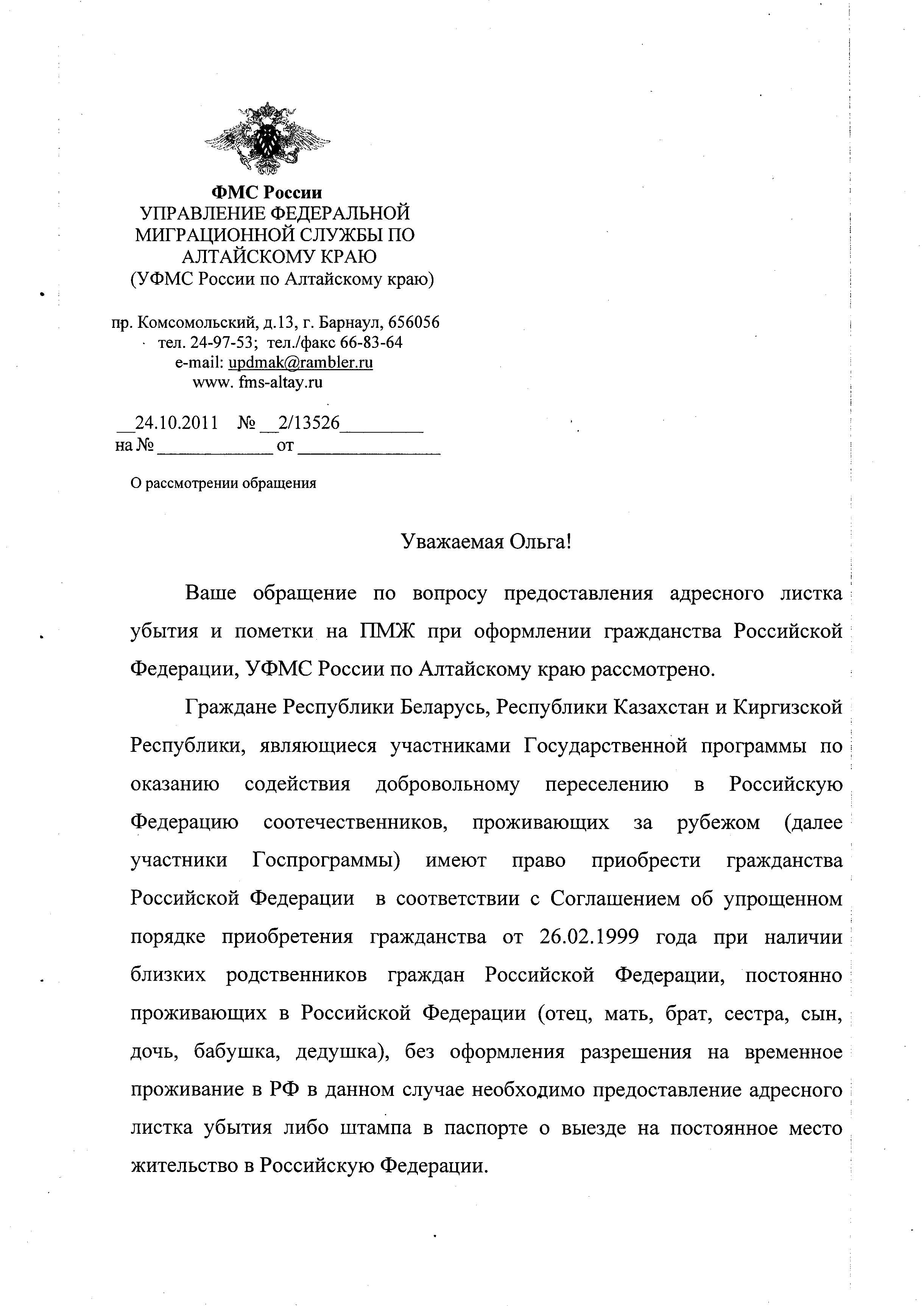 Переезд в Россию из Казахстана: как выехать легально