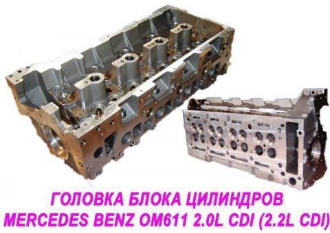 sale-ГБЦ MERCEDES-OM611_2.jpg