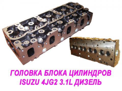 sale-ГБЦ ISUZU-4JG2_2.jpg