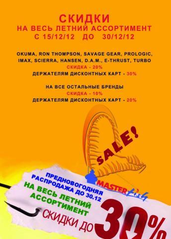 discount30_2s.jpg