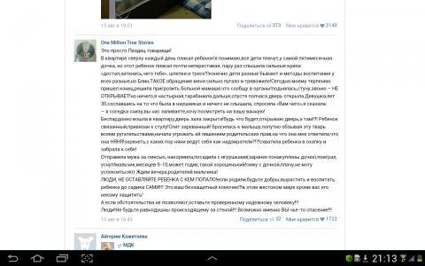 Screenshot_2013-12-12-21-13-58.jpg