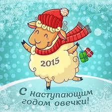 овца.png