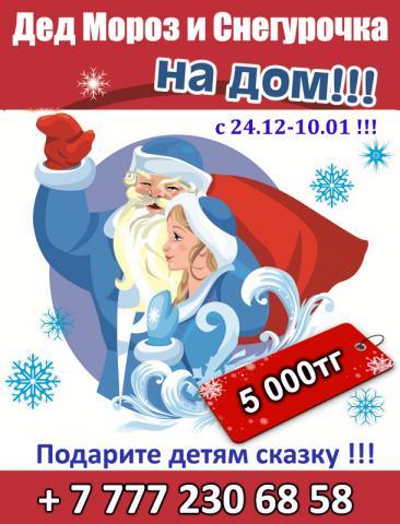 Сценарий для детей на дому на новый год