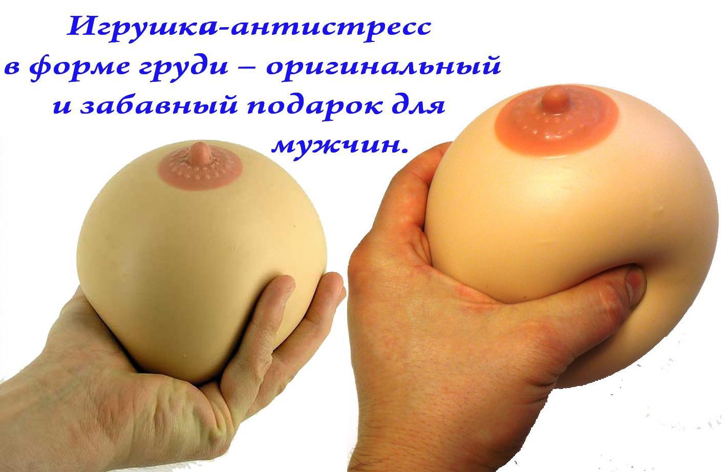 Чем отличаются сиськи от груди 4 фотография