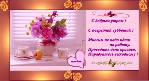С добрым утром ! С ОЧЕРЕДНОЙ СУББОТОЙ!.jpg
