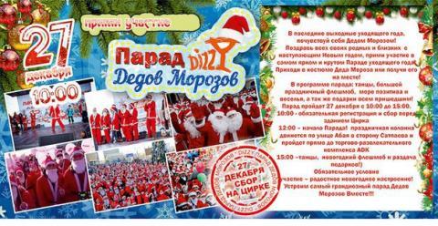 Парад-Дедов-Морозов-1.jpg
