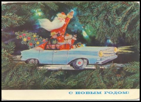 1972-04-03 дмпк зак 4232 С НГ! Дед Мороз на машине фото И. Дергилева чистая.jpg web.jpg