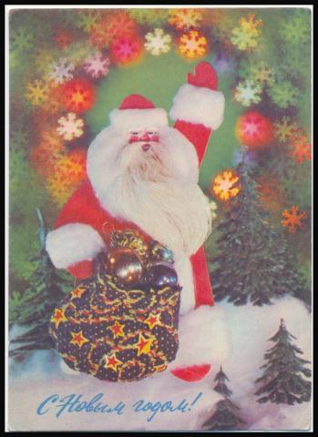 1975-03-12 дмпк зак 2470 С НГ! Дед Мороз с подарками И.Дергилев почта.jpg