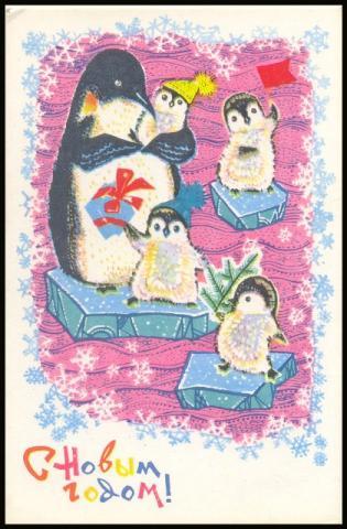 1968 СХ зак 2445 С НГ! Пингвины А. Плаксин чистая.jpg web.jpg