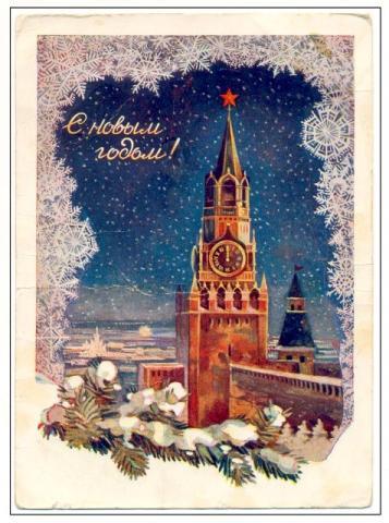 1954-10-25 ДМПК  зак 4179 Спасская башня Новый год.jpg web.jpg