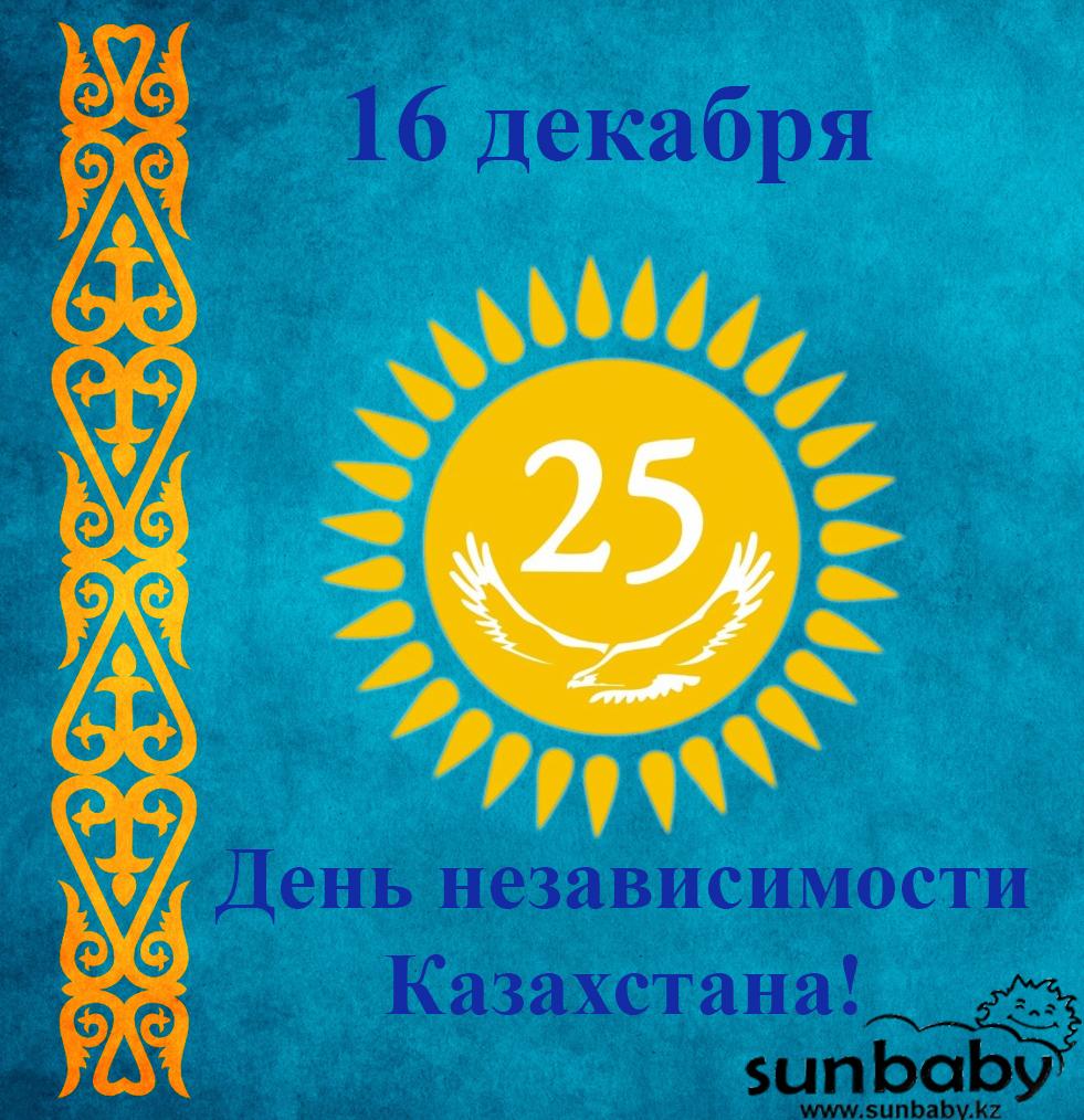 Открытки ко дню независимости 25 лет