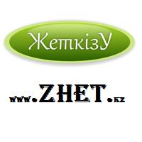 Фотография Zhetkizu