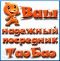Фотография TAOBAO 7% Жанна