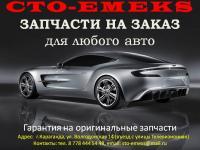 Фотография СТО-EMEKS