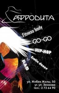 Фотография Dance_Fitnes_Afrodita