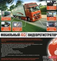 Фотография Unicom Unicom