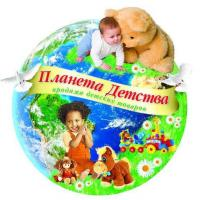 Фотография planetadetstva.kz