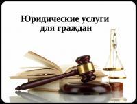 Фотография Юридические услуги
