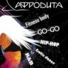 Афродита - последнее сообщение от Dance_Fitnes_Afrodita