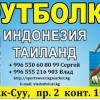 Футболки Фирменные - Adidas, Nike - оптом - Бишкек - последнее сообщение от Dordoi-KG